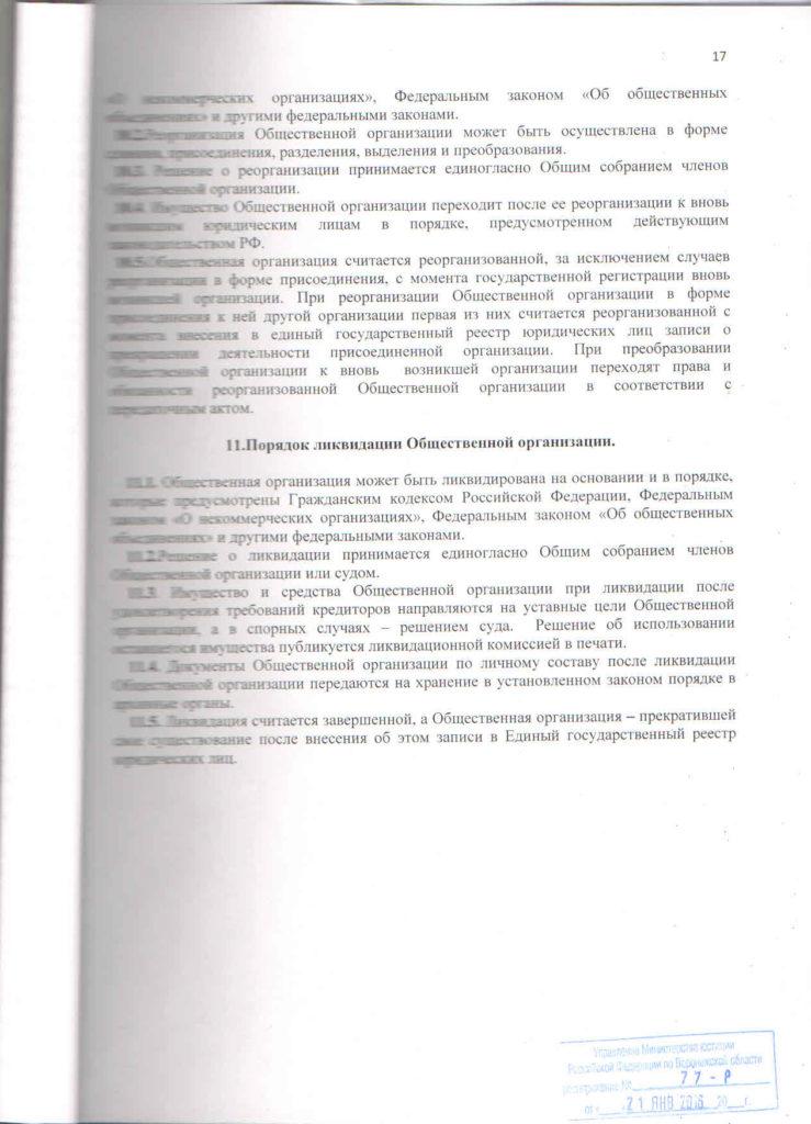 Решение суда о ликвидации общественной организации