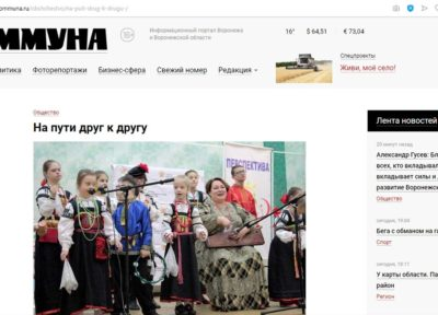 Газета «Коммуна»