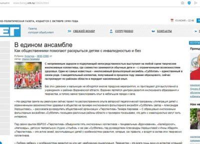 Беседа с Ириной Черенковой, журналистом воронежской общественно-политической газеты «Берег»
