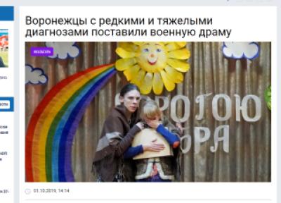 Воронежцы с редкими и тяжелыми диагнозами поставили военную драму