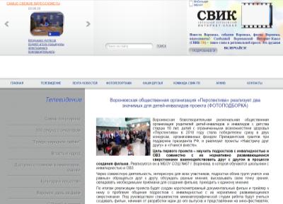 Воронежская общественная организация «Перспектива» реализует два значимых для детей-инвалидов проекта