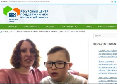Большой Совет Некоммерчиских организаций Воронежской области о Нас